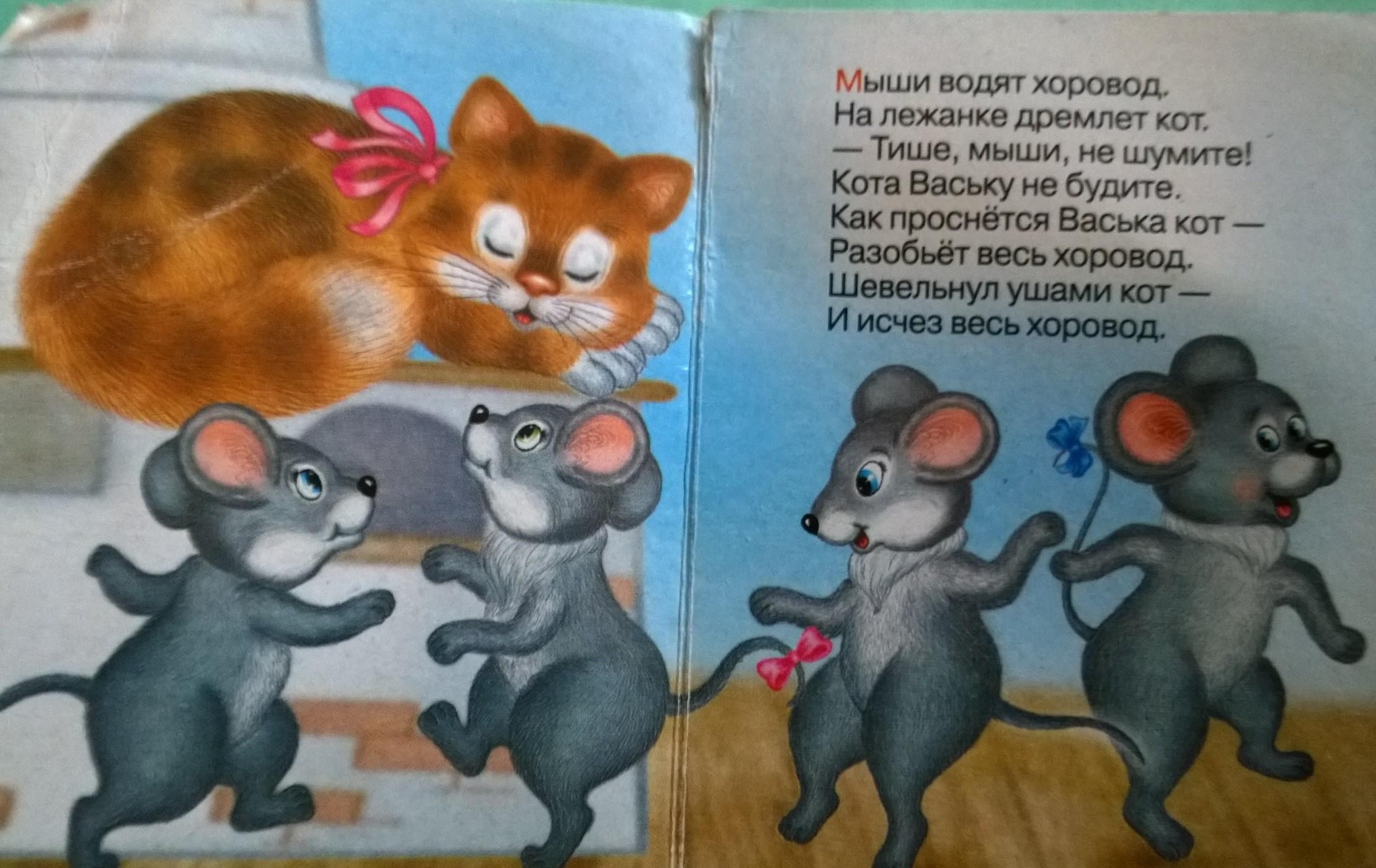 для маленький текст о мышах укрепить иммунитет