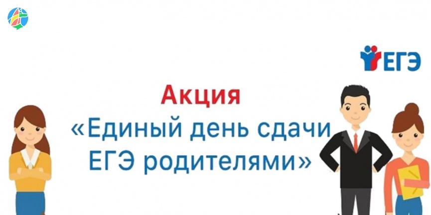 Родители выпускников 11-х классов  города Мичуринска сдадут ЕГЭ по русскому языку