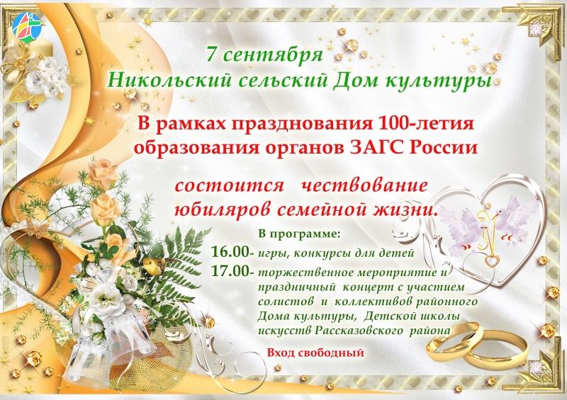 100 лет загс поздравления